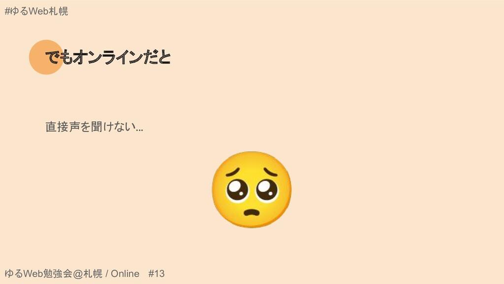 ゆるWeb勉強会@札幌 / Online #13 #ゆるWeb札幌 でもオンラインだと 直接声...