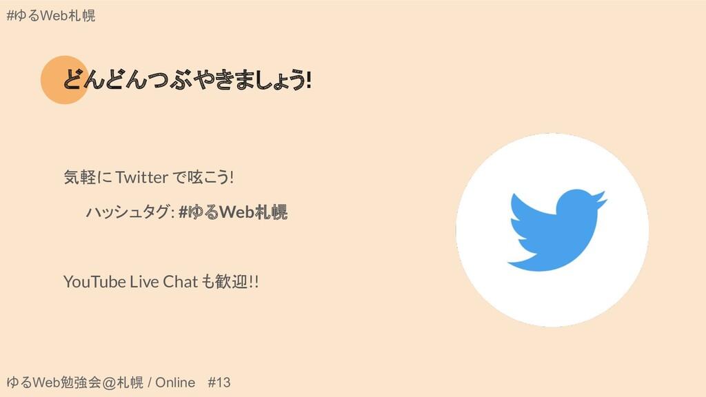 ゆるWeb勉強会@札幌 / Online #13 #ゆるWeb札幌 どんどんつぶやきましょう!...