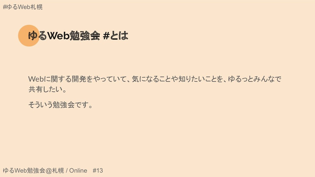 ゆるWeb勉強会@札幌 / Online #13 #ゆるWeb札幌 ゆるWeb勉強会 #とは ...