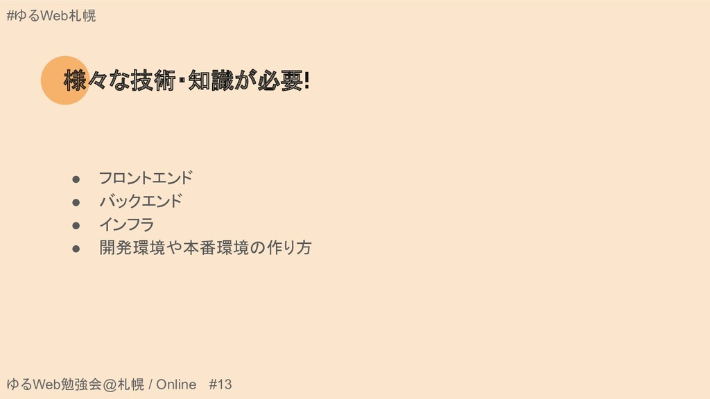 ゆるWeb勉強会@札幌 / Online #13 #ゆるWeb札幌 様々な技術・知識が必要! ...