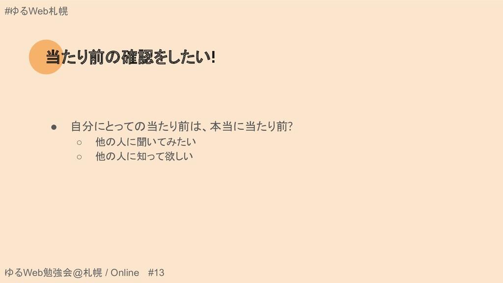 ゆるWeb勉強会@札幌 / Online #13 #ゆるWeb札幌 当たり前の確認をしたい! ...