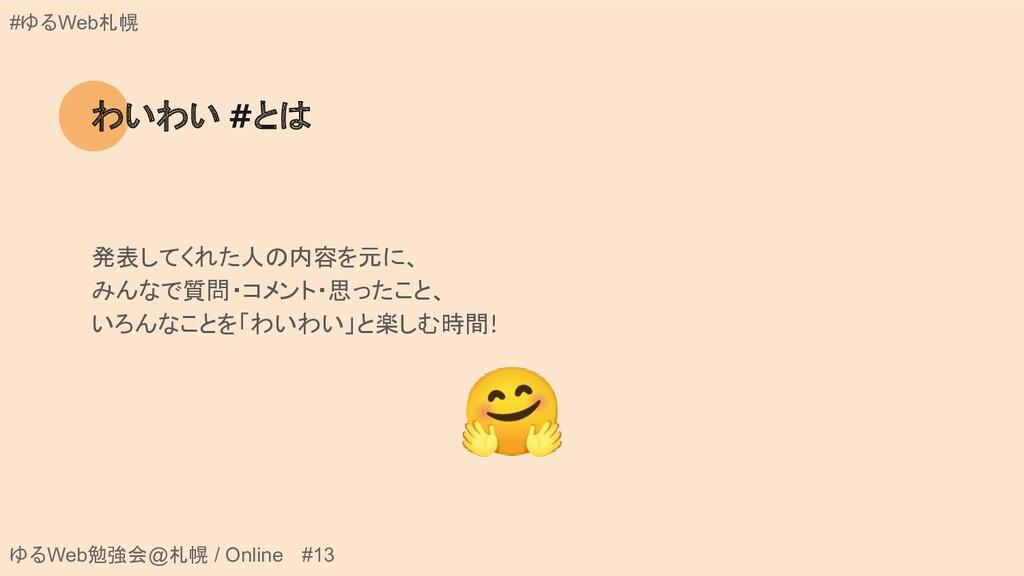 ゆるWeb勉強会@札幌 / Online #13 #ゆるWeb札幌 わいわい #とは 発表して...