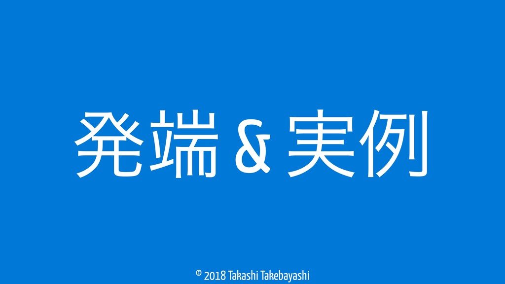 © 2018 Takashi Takebayashi ൃ & ࣮ྫ