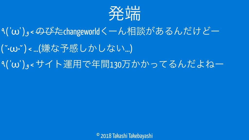 © 2018 Takashi Takebayashi ٩( 'ω' )و < ͷͼͨchang...