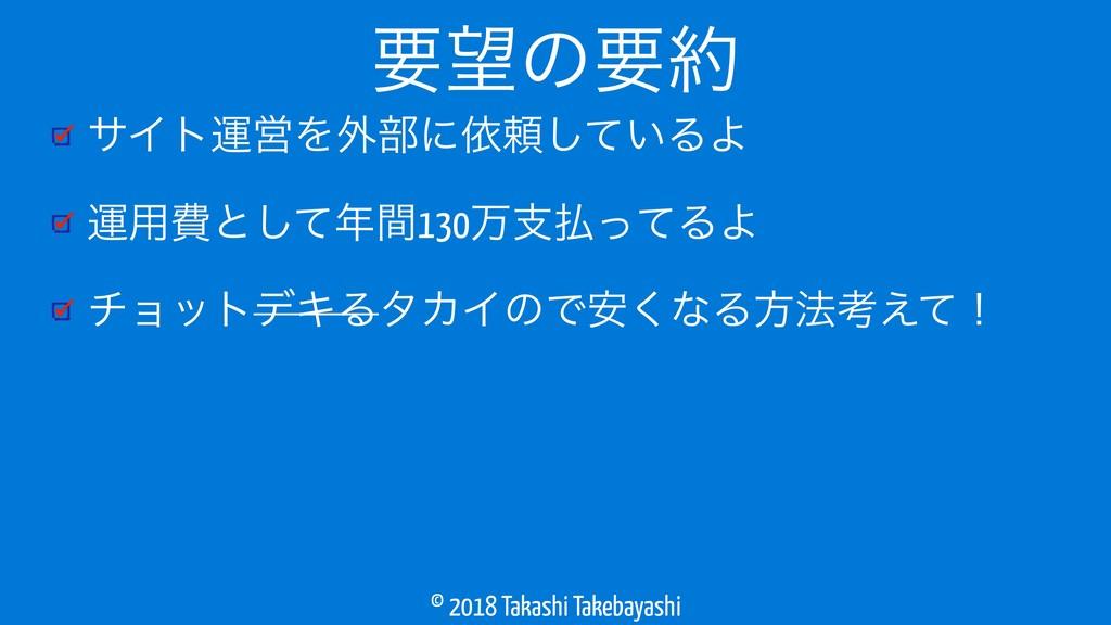 © 2018 Takashi Takebayashi αΠτӡӦΛ֎෦ʹґཔ͍ͯ͠ΔΑ ӡ༻අ...