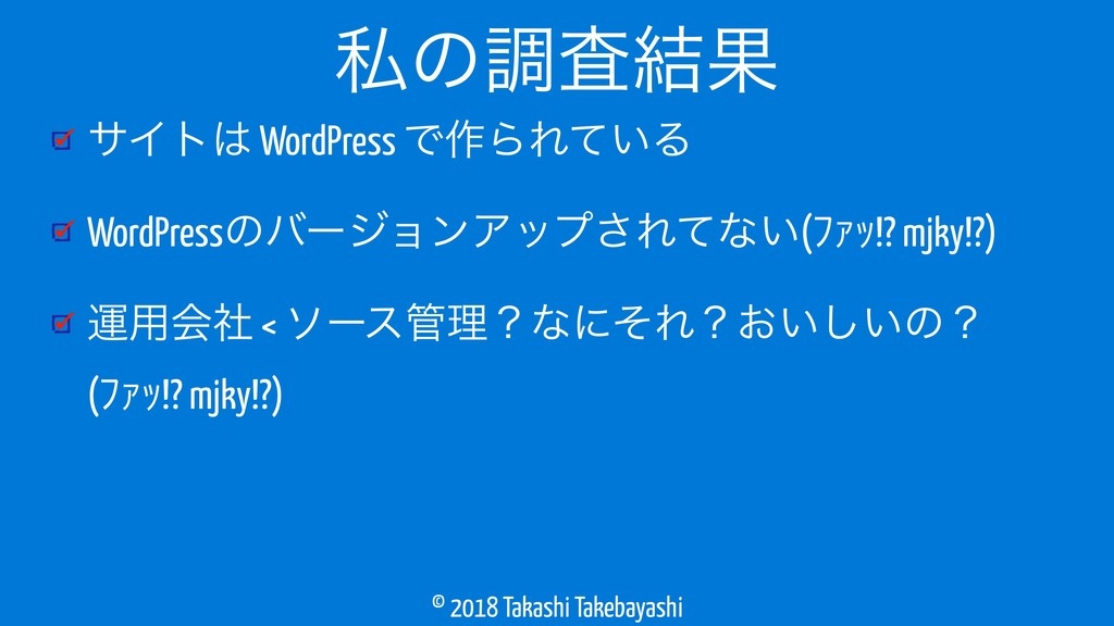 © 2018 Takashi Takebayashi αΠτ WordPress Ͱ࡞ΒΕͯ...