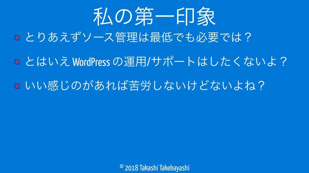 © 2018 Takashi Takebayashi ͱΓ͋͑ͣιʔεཧ࠷ͰඞཁͰʁ...