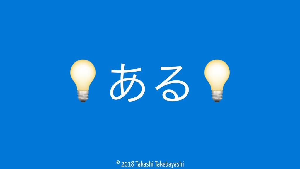 © 2018 Takashi Takebayashi ͋Δ
