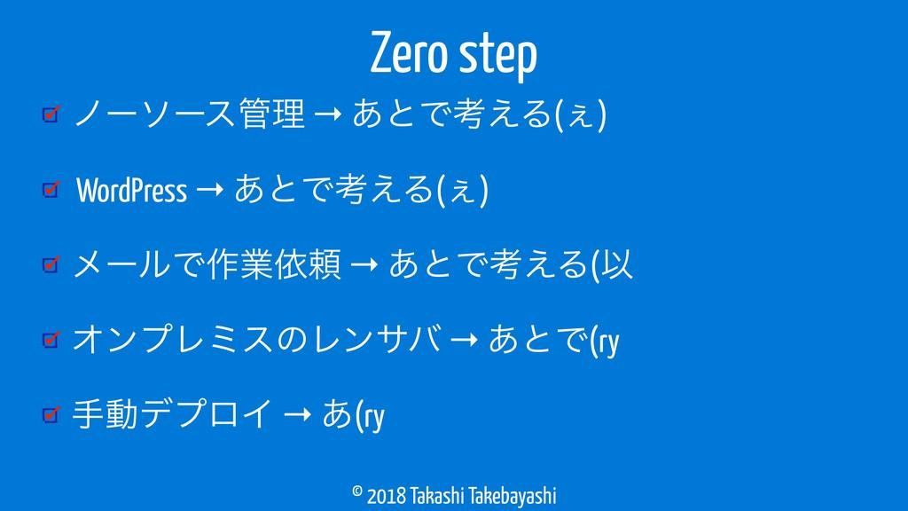 © 2018 Takashi Takebayashi ϊʔιʔεཧ → ͋ͱͰߟ͑Δ(͐) ...