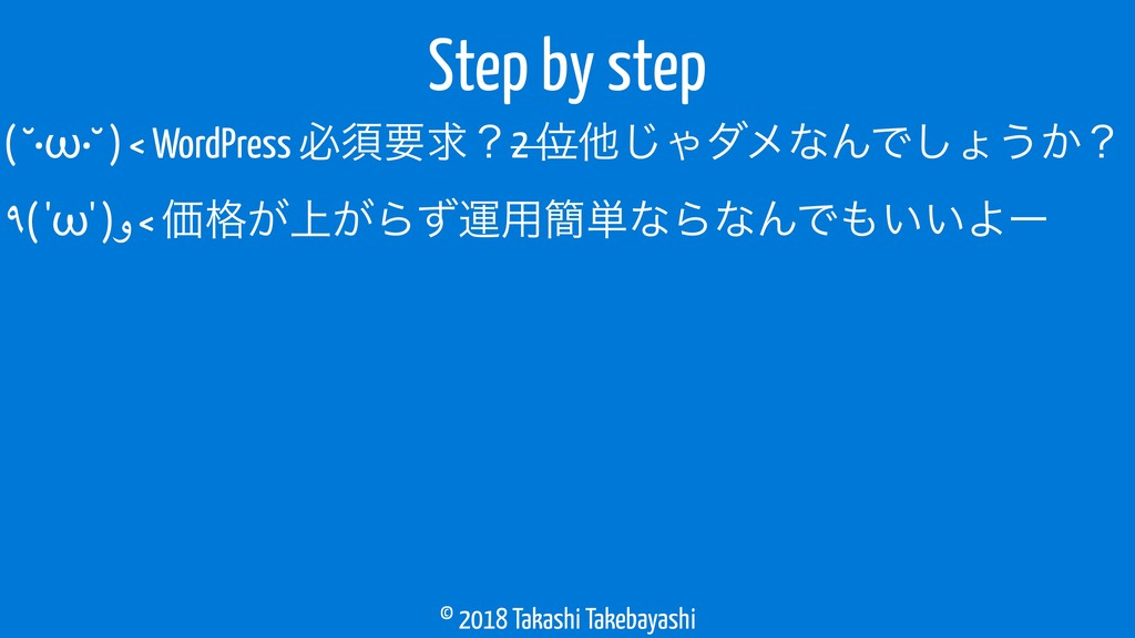 © 2018 Takashi Takebayashi ( ˘•ω•˘ ) < WordPres...