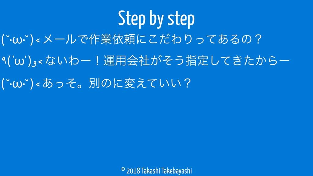 © 2018 Takashi Takebayashi ( ˘•ω•˘ ) < ϝʔϧͰ࡞ۀґཔ...