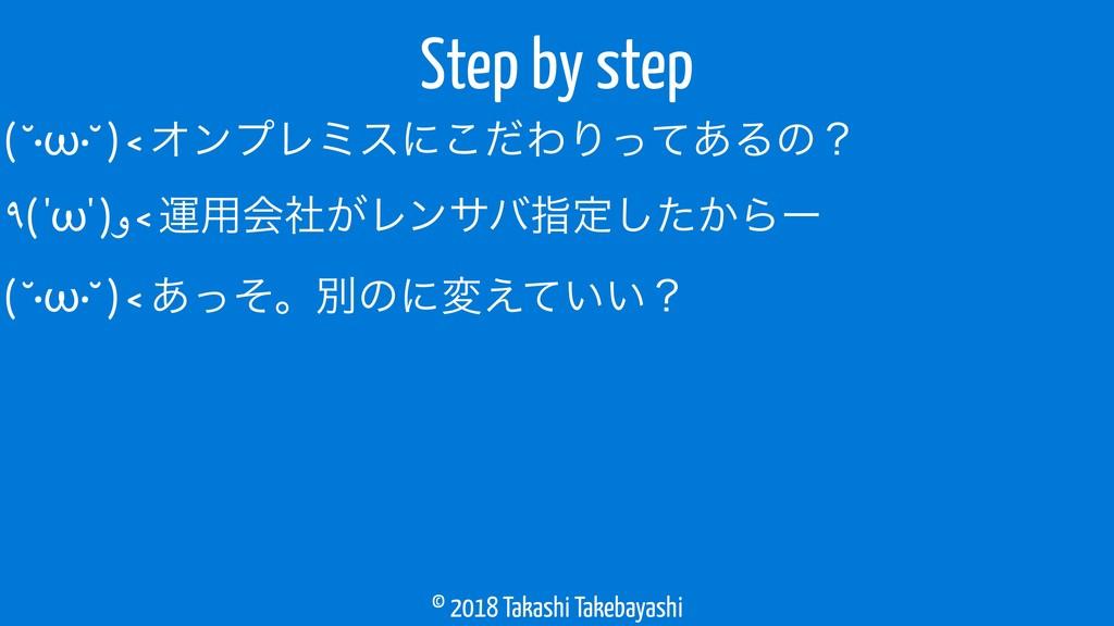 © 2018 Takashi Takebayashi ( ˘•ω•˘ ) < ΦϯϓϨϛεʹ͜...