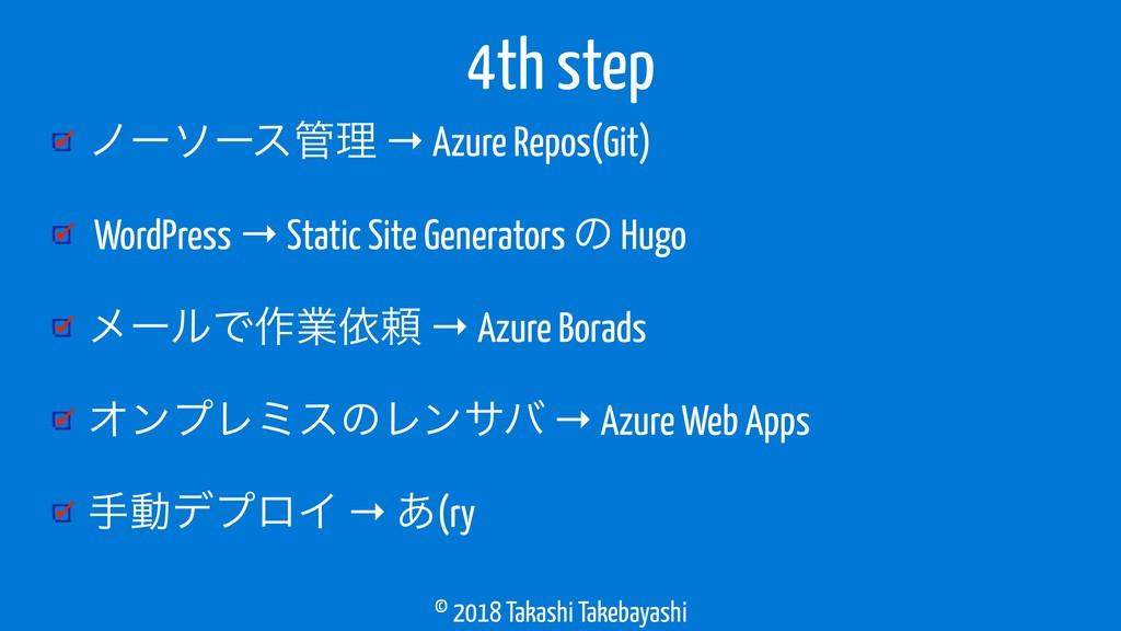 © 2018 Takashi Takebayashi ϊʔιʔεཧ → Azure Repo...