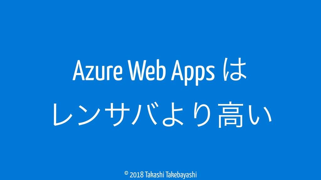 © 2018 Takashi Takebayashi Azure Web Apps  Ϩϯα...