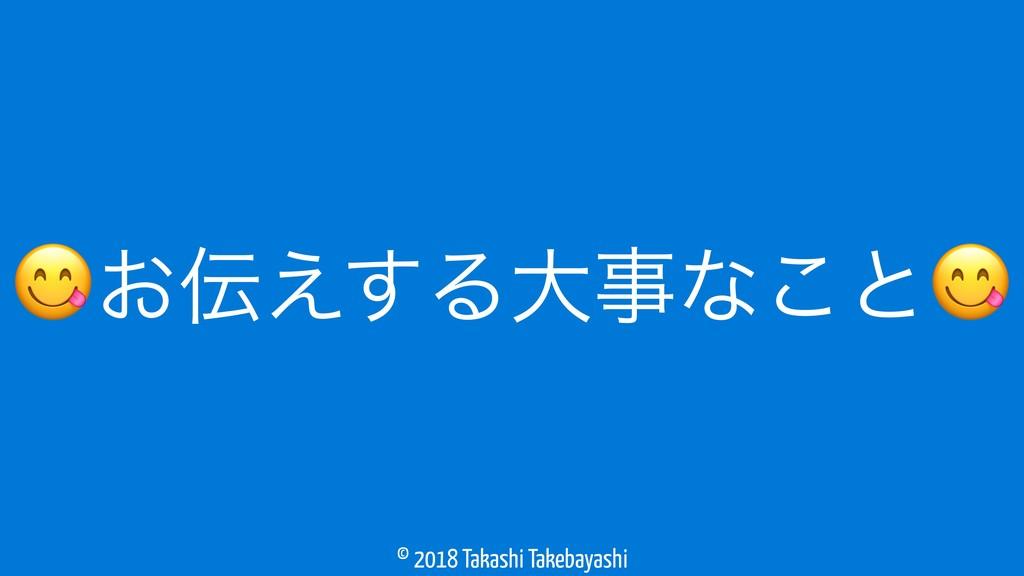 © 2018 Takashi Takebayashi ͓͑͢Δେͳ͜ͱ