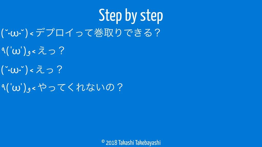 © 2018 Takashi Takebayashi ( ˘•ω•˘ ) < σϓϩΠͬͯרऔ...