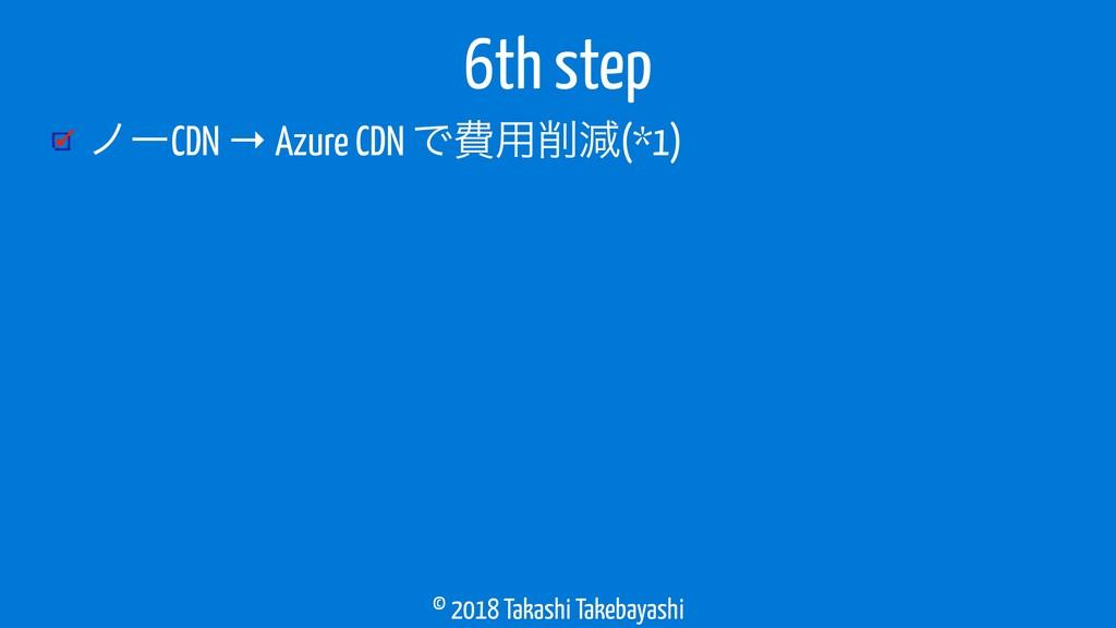 © 2018 Takashi Takebayashi ϊʔCDN → Azure CDN Ͱඅ...