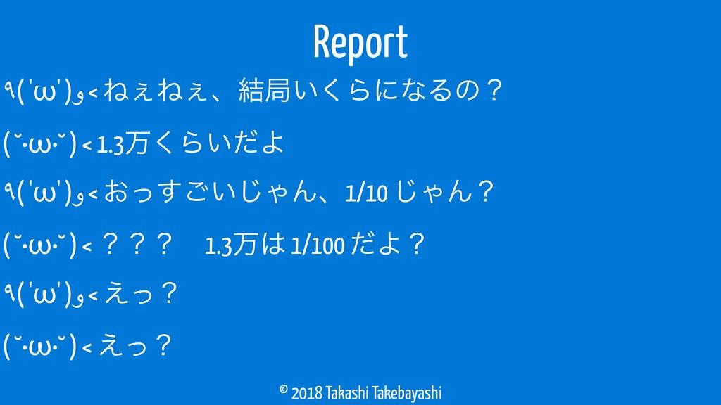 © 2018 Takashi Takebayashi ٩( 'ω' )و < Ͷ͐Ͷ͐ɺ݁ہ͍...