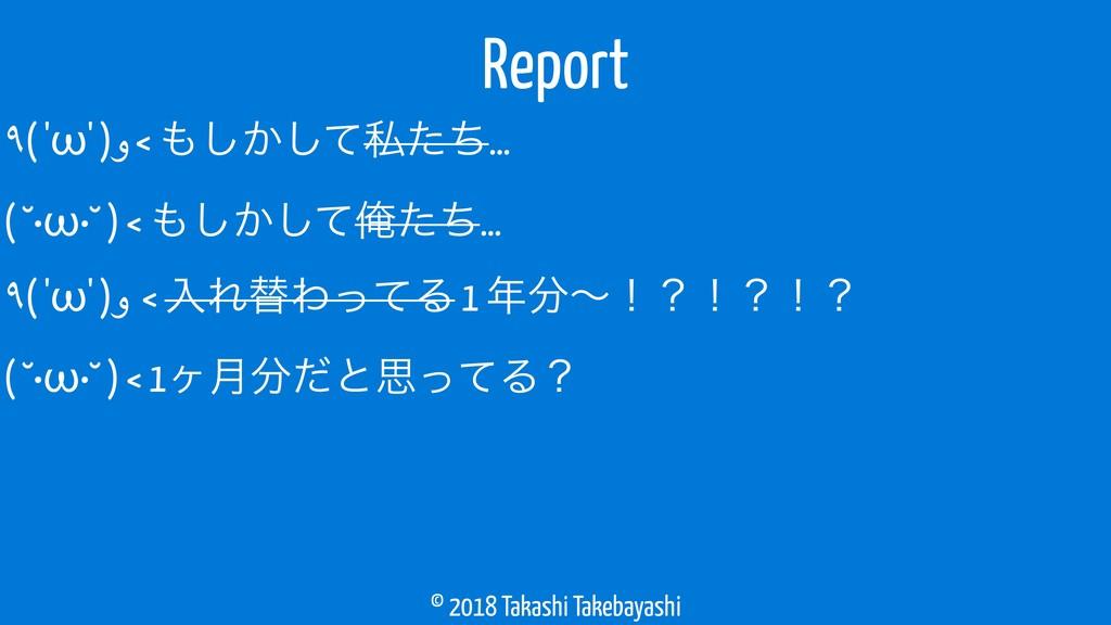 © 2018 Takashi Takebayashi ٩( 'ω' )و < ͔ͯ͠͠ࢲͨͪ...