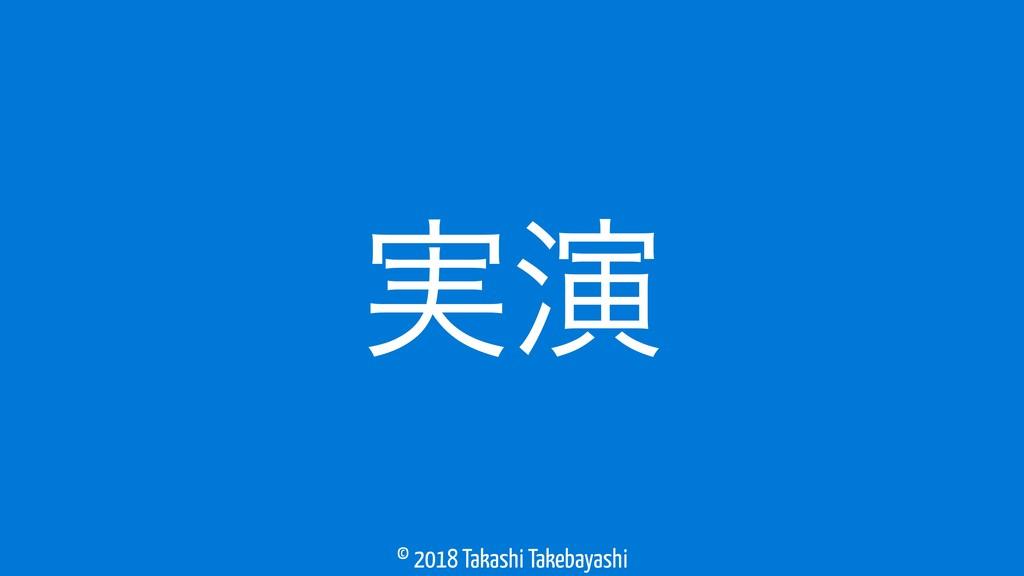 © 2018 Takashi Takebayashi ࣮ԋ