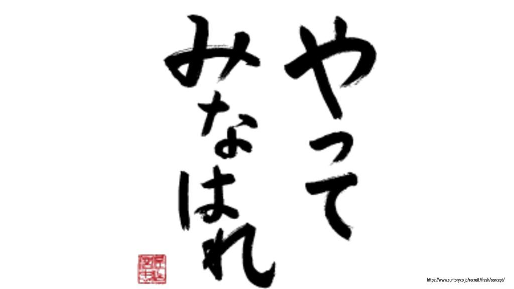 https://www.suntory.co.jp/recruit/fresh/concept/
