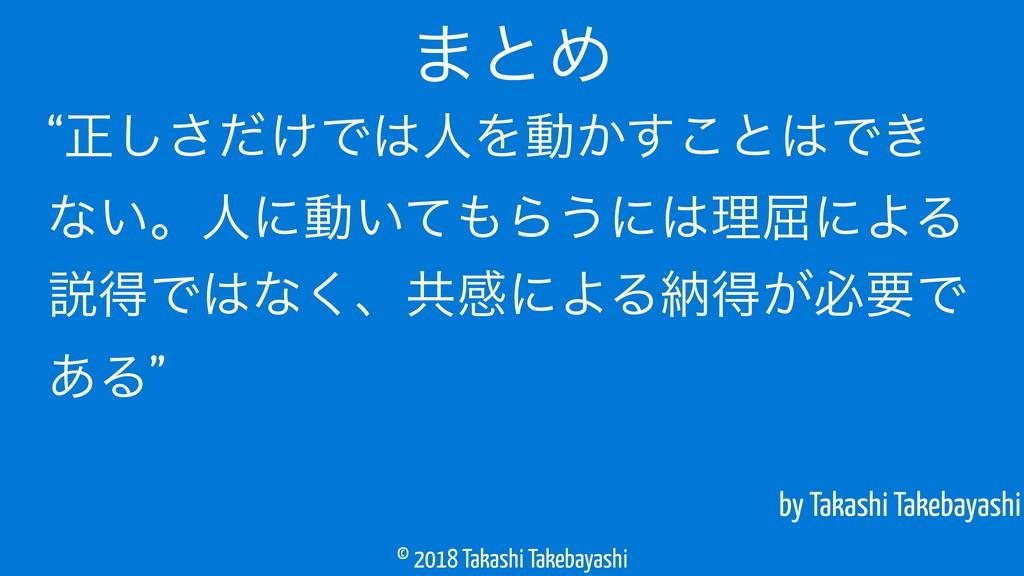 © 2018 Takashi Takebayashi by Takashi Takebayas...