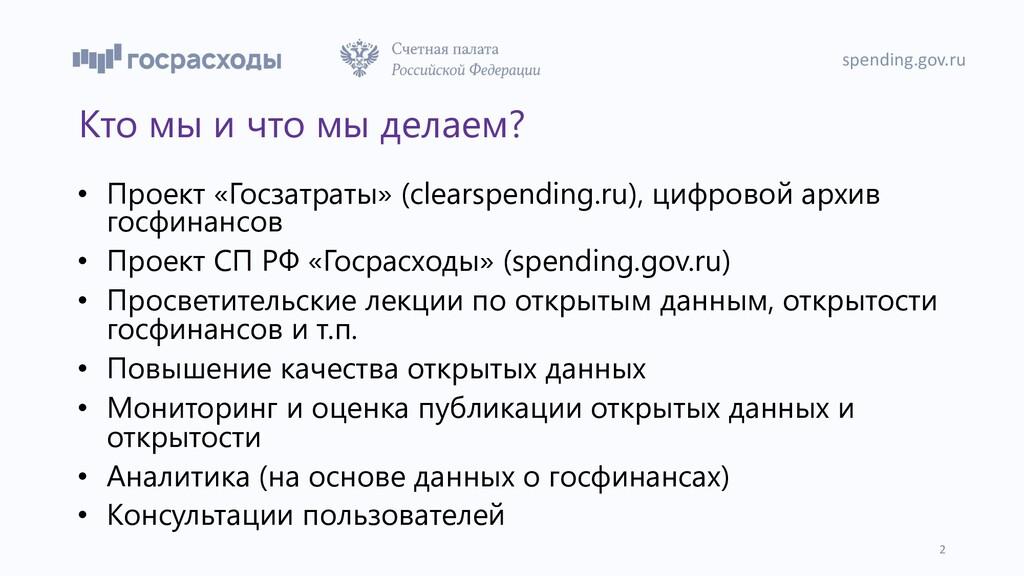 Кто мы и что мы делаем? • Проект «Госзатраты» (...