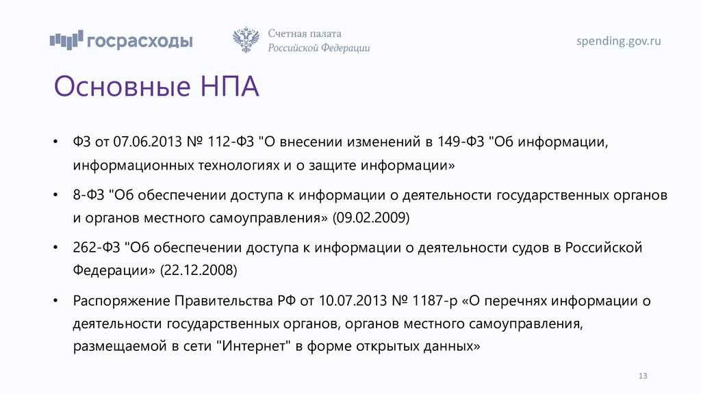 """Основные НПА • ФЗ от 07.06.2013 № 112-ФЗ """"О вне..."""