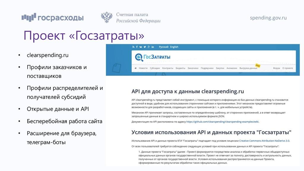 Проект «Госзатраты» • clearspending.ru • Профил...