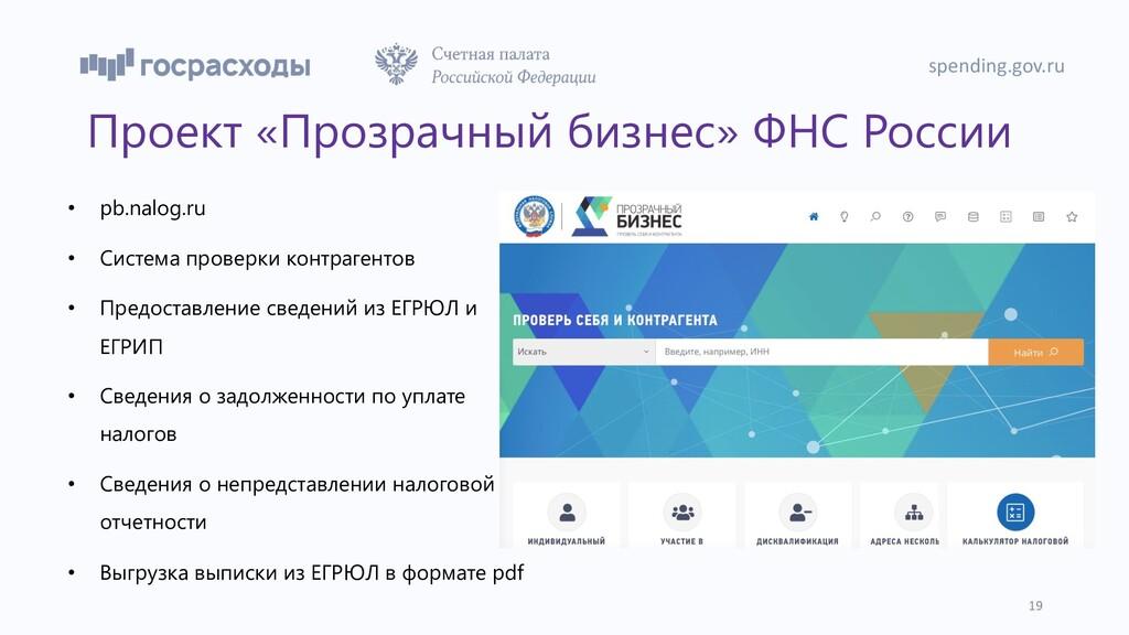 Проект «Прозрачный бизнес» ФНС России • pb.nalo...