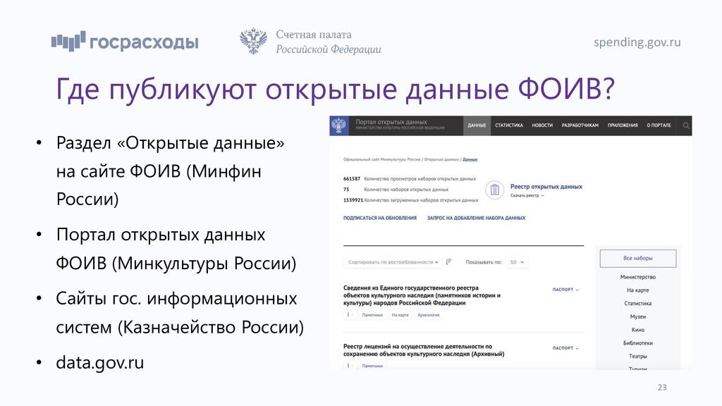 Где публикуют открытые данные ФОИВ? • Раздел «О...