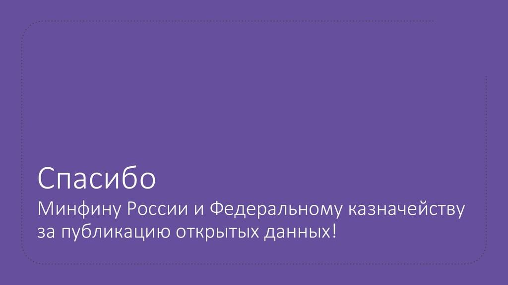 Спасибо Минфину России и Федеральному казначейс...