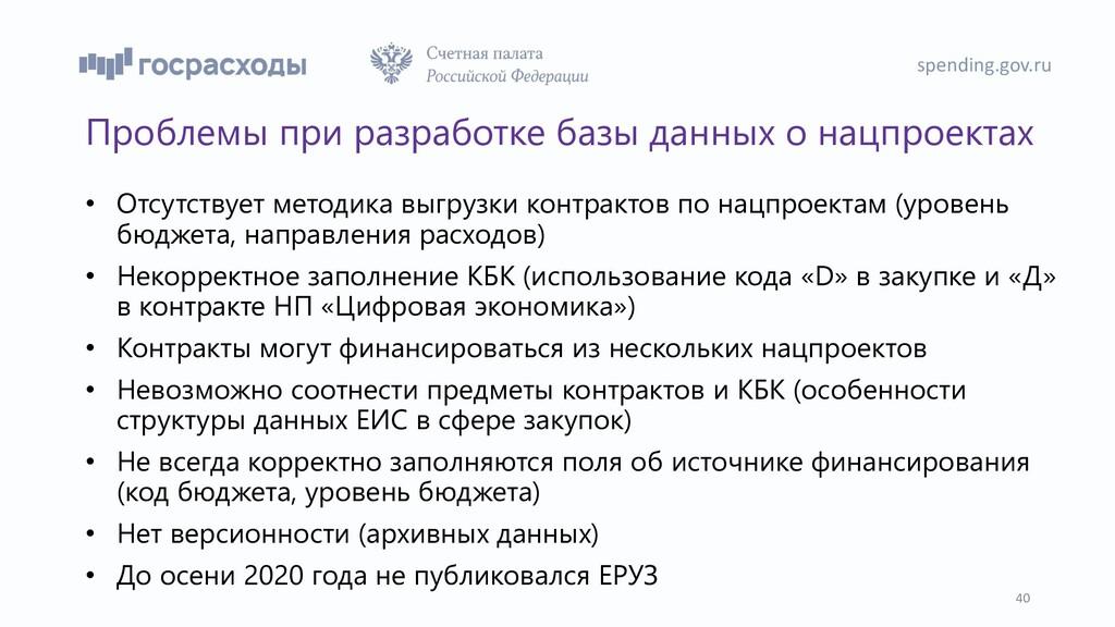 spending.gov.ru 40 Проблемы при разработке базы...