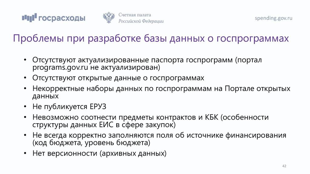 spending.gov.ru 42 Проблемы при разработке базы...