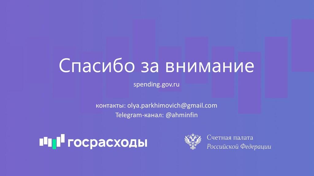 Спасибо за внимание spending.gov.ru контакты: o...