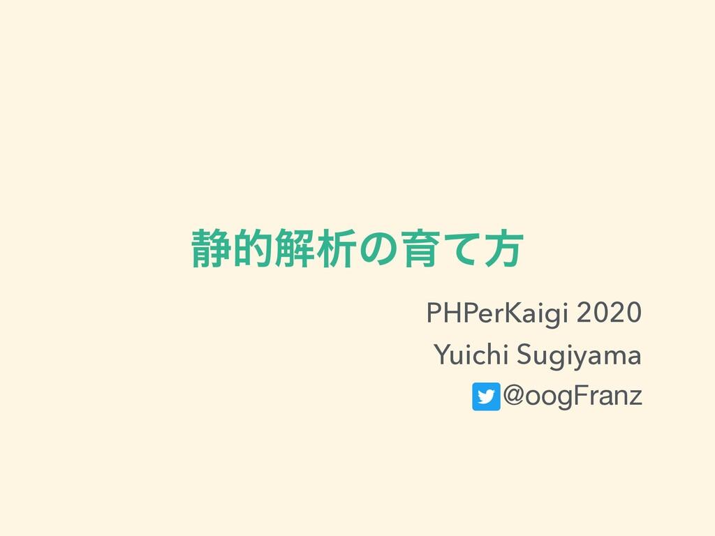 ੩తղੳͷҭͯํ PHPerKaigi 2020 Yuichi Sugiyama @oogFr...