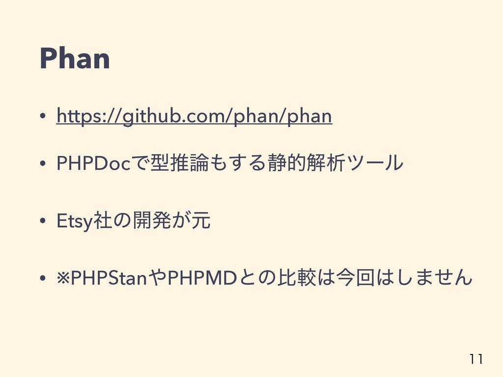 Phan • https://github.com/phan/phan • PHPDocͰܕਪ...