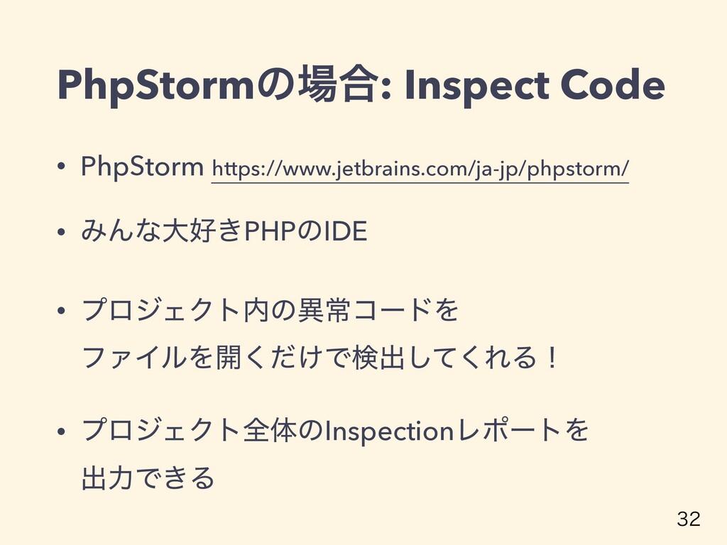 PhpStormͷ߹: Inspect Code • PhpStorm https://ww...