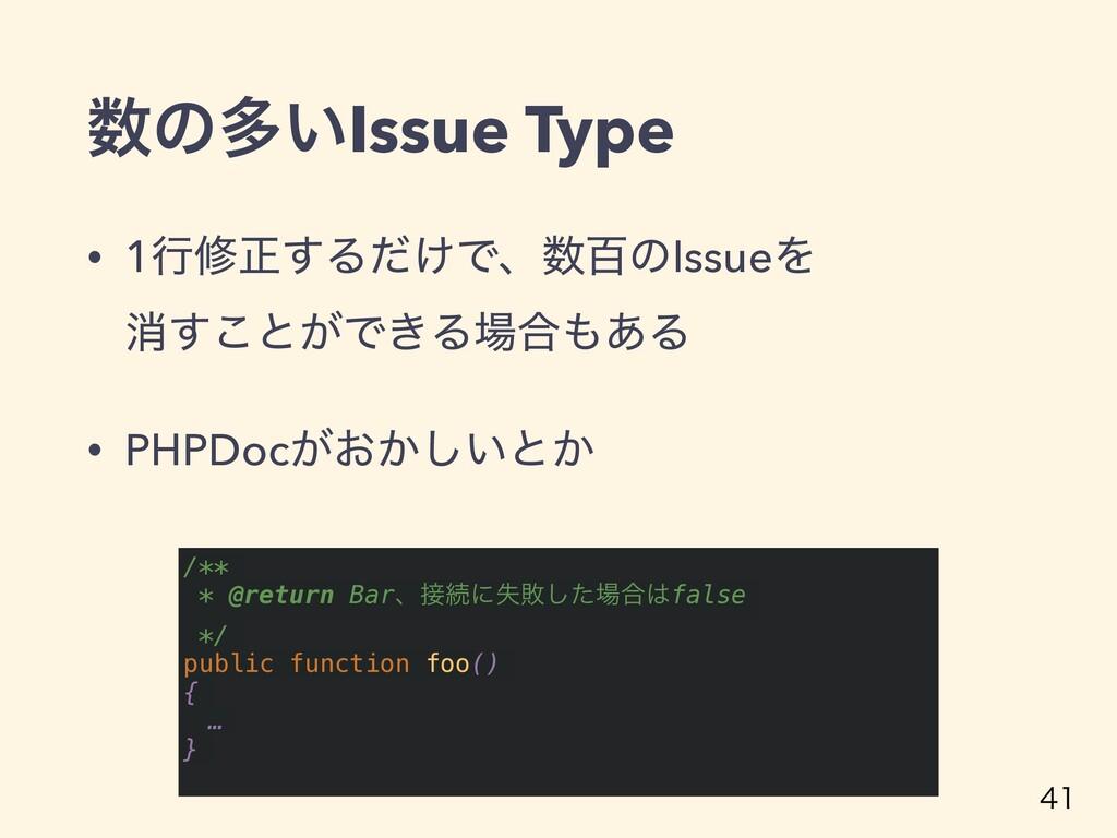 ͷଟ͍Issue Type • 1ߦमਖ਼͢Δ͚ͩͰɺඦͷIssueΛ ফ͢͜ͱ͕Ͱ͖Δ...