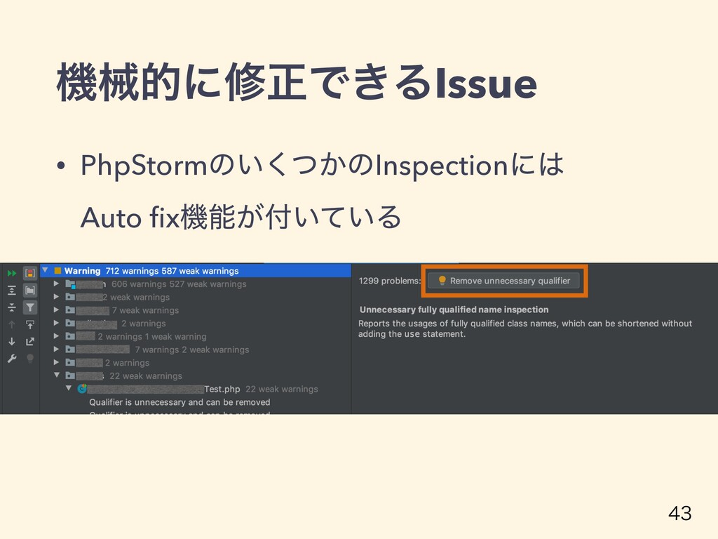 ػցతʹमਖ਼Ͱ͖ΔIssue • PhpStormͷ͍͔ͭ͘ͷInspectionʹ͸