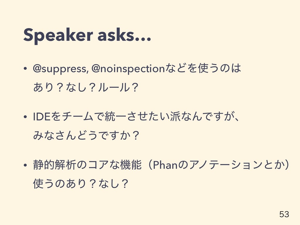 Speaker asks… • @suppress, @noinspectionͳͲΛ࢖͏ͷ͸...