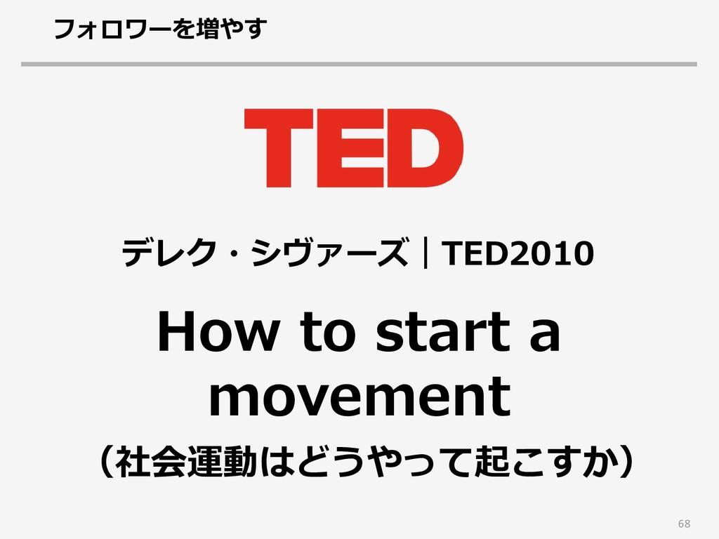 フォロワーを増やす 68 デレク・シヴァーズ TED2010 How to start a m...