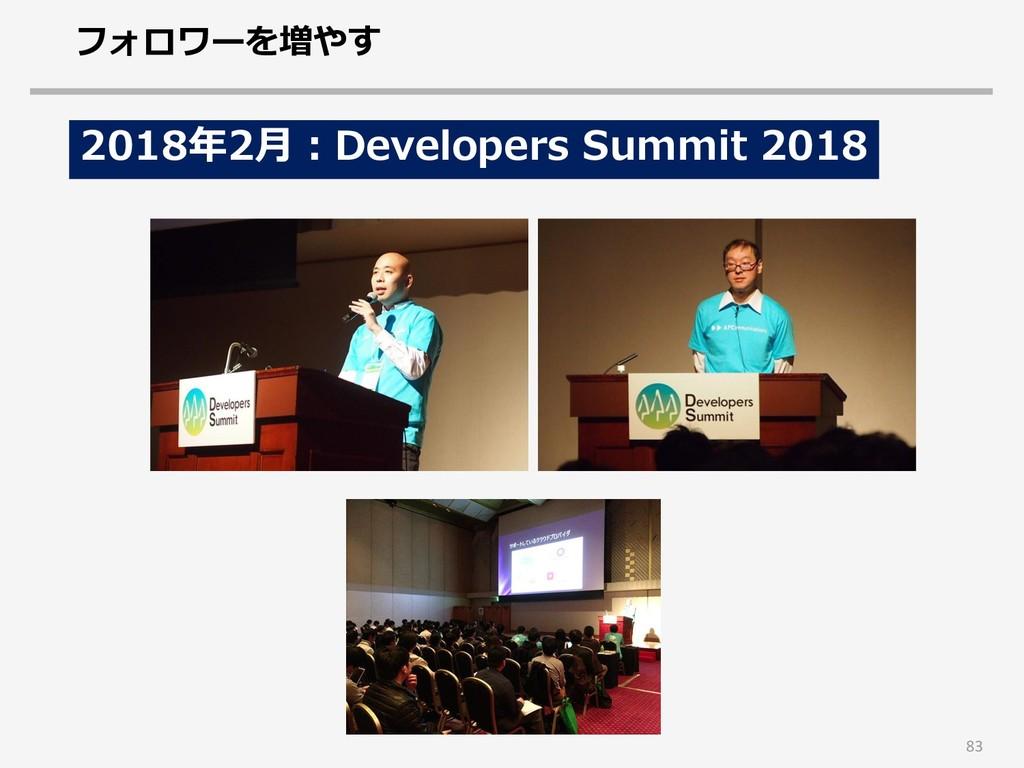 83 2018年2月:Developers Summit 2018 フォロワーを増やす