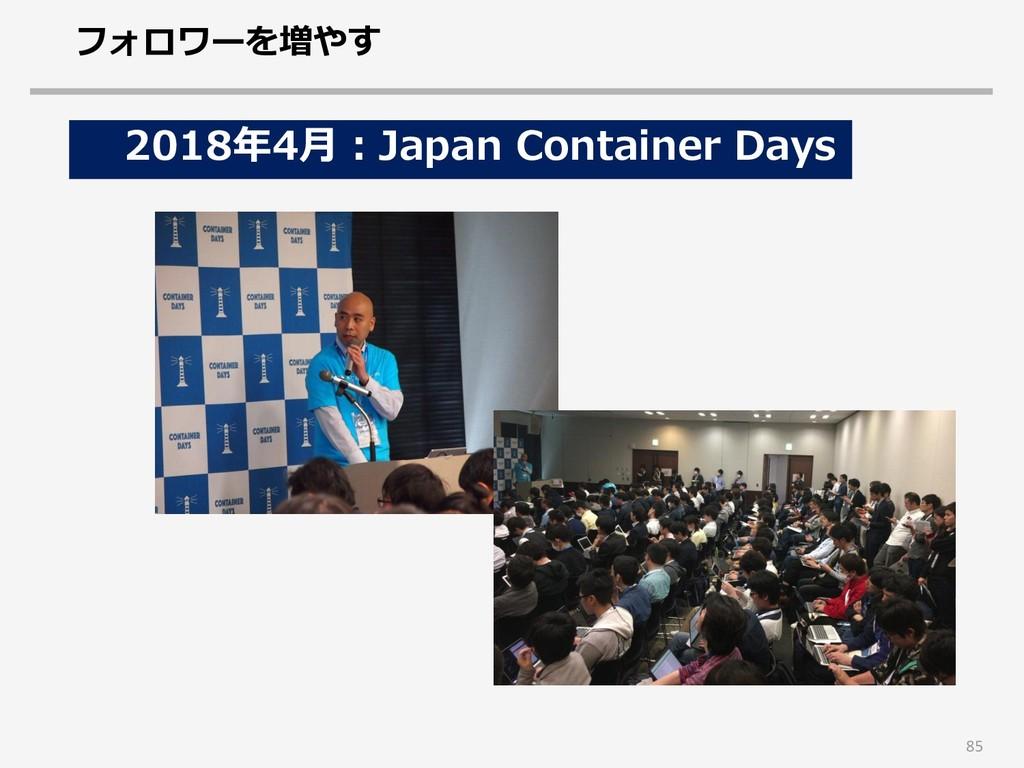 85 2018年4月:Japan Container Days フォロワーを増やす