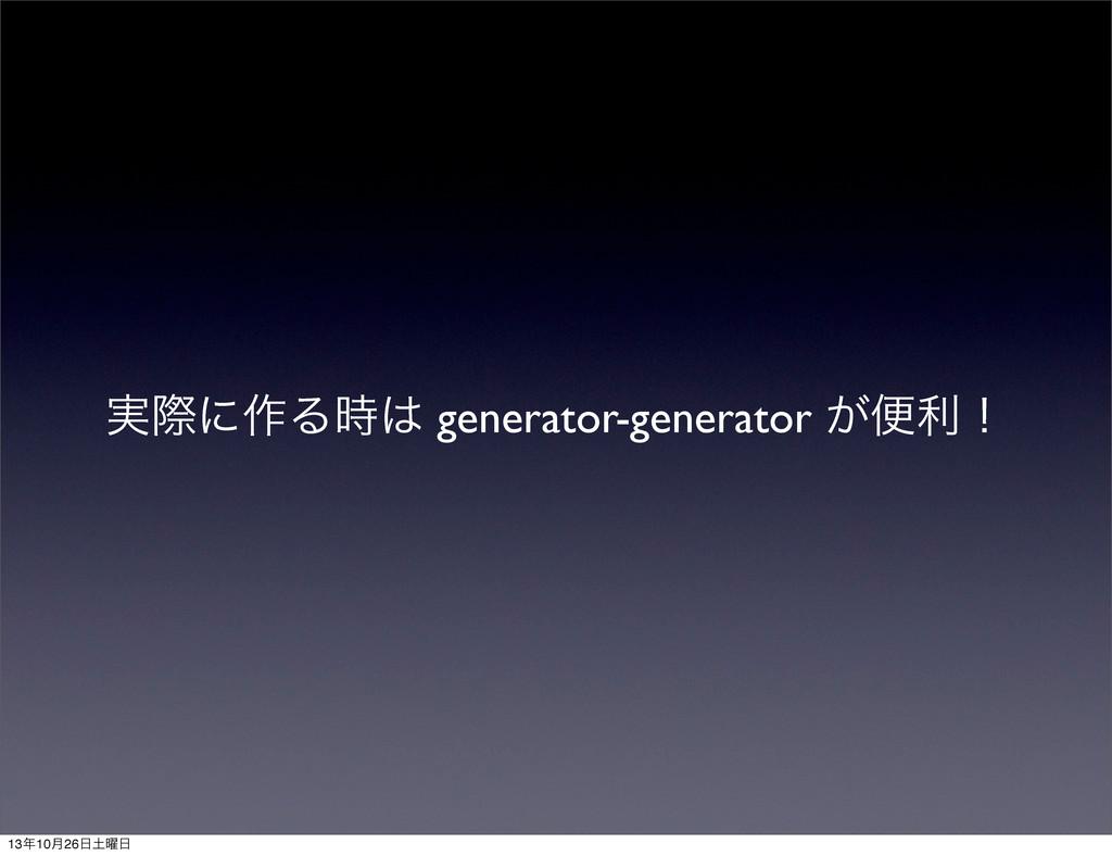 ࣮ࡍʹ࡞Δ generator-generator ͕ศརʂ 1310݄26༵