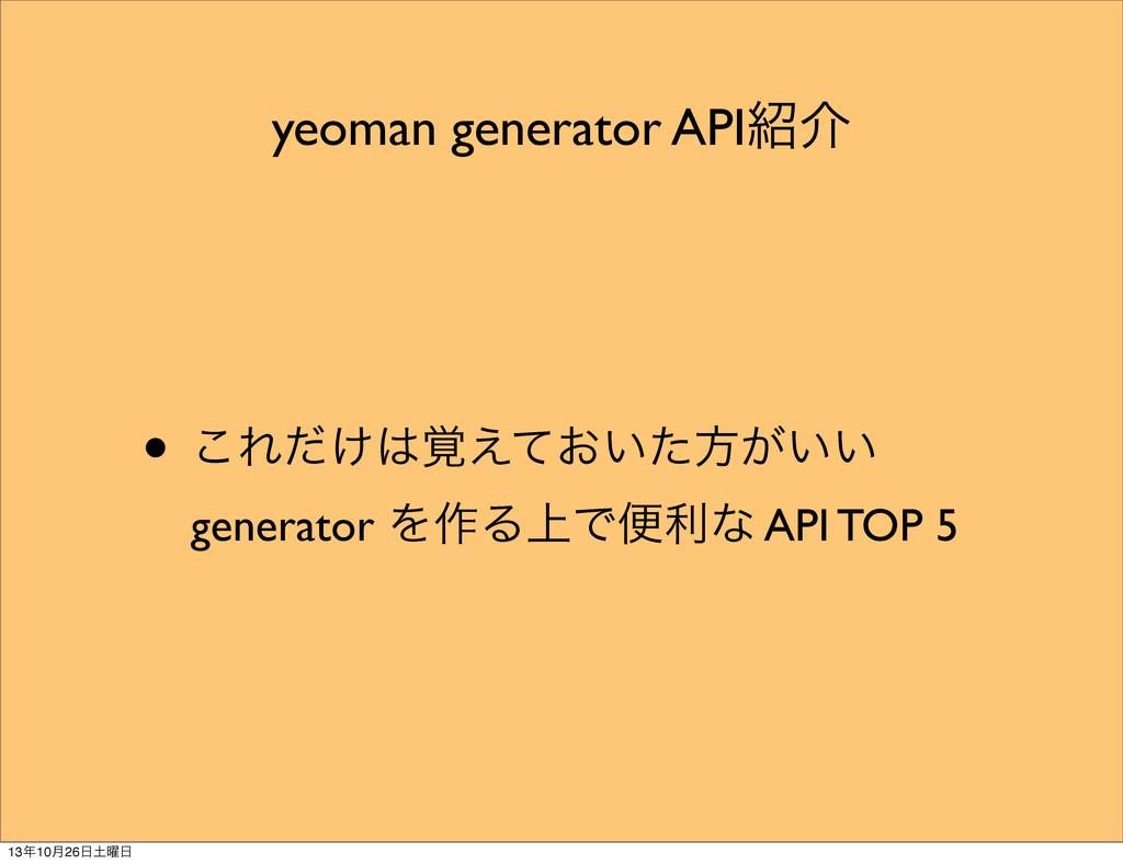 yeoman generator APIհ • ͜Ε͚͓͍֮ͩ͑ͯͨํ͕͍͍ genera...