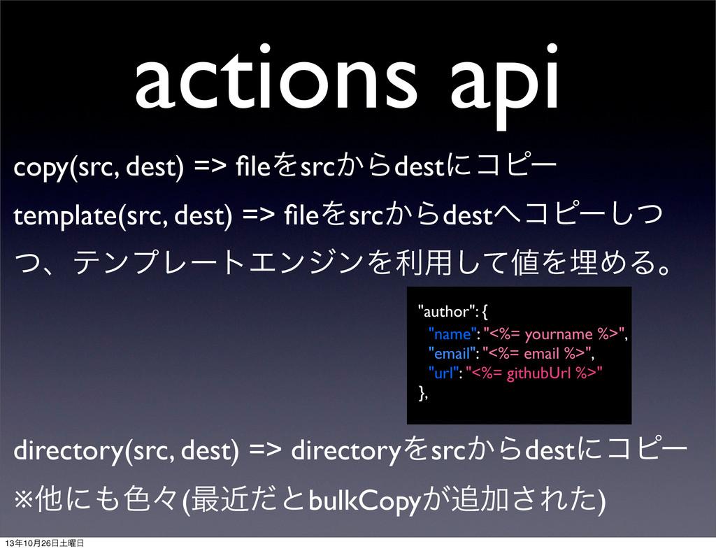 actions api copy(src, dest) => fileΛsrc͔Βdestʹίϐ...