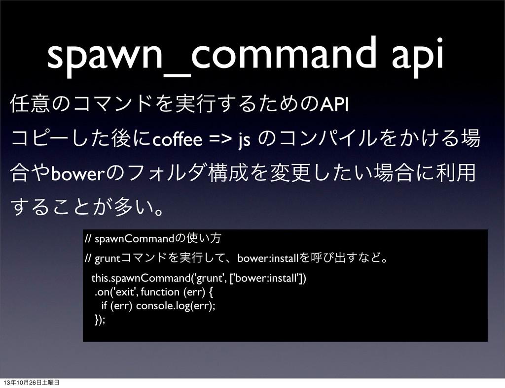 spawn_command api ҙͷίϚϯυΛ࣮ߦ͢ΔͨΊͷAPI ίϐʔͨ͠ޙʹcof...