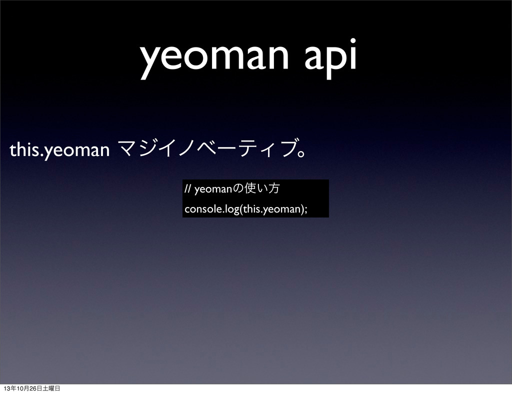 yeoman api this.yeoman ϚδΠϊϕʔςΟϒɻ // yeomanͷ͍ํ...