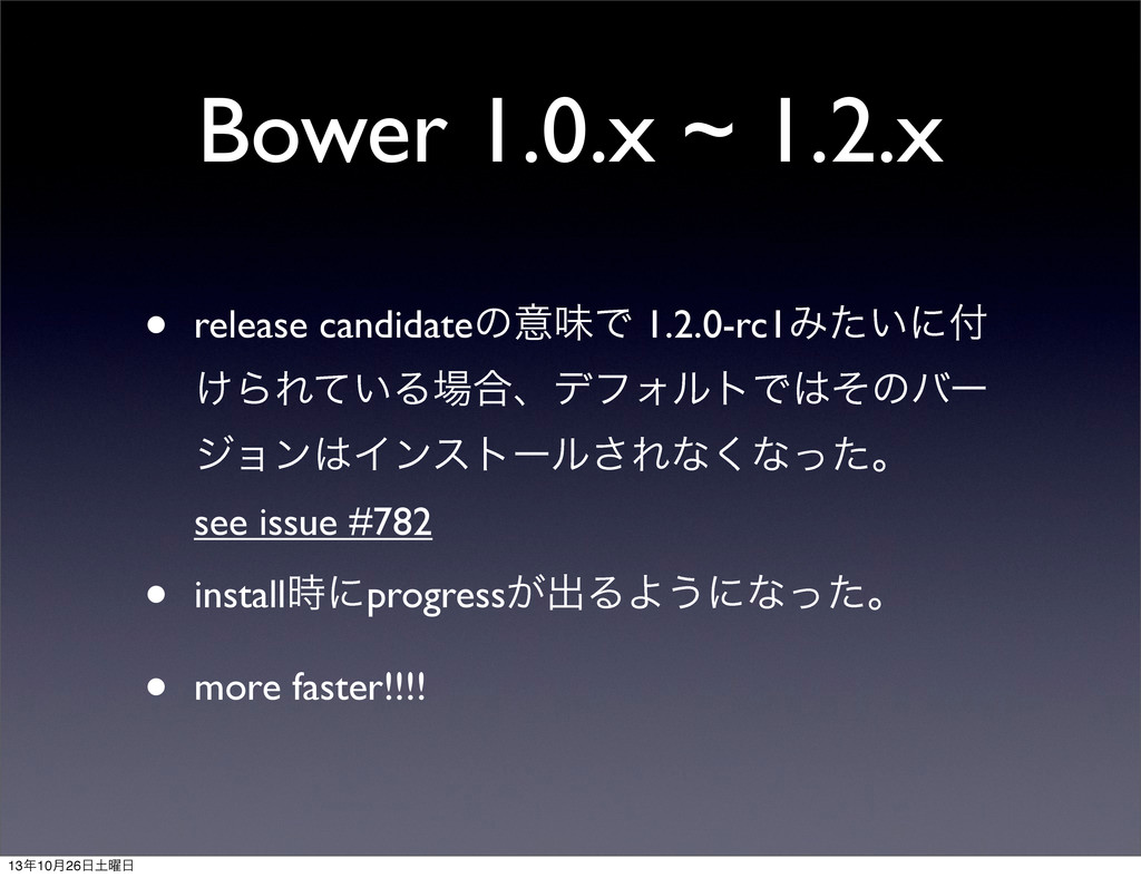 Bower 1.0.x ~ 1.2.x • release candidateͷҙຯͰ 1.2...